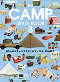 THE CAMP STYLE BOOK 8 (別冊GO OUT)