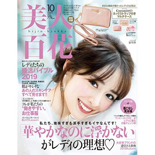 美人百花 2019年10月号 表紙画像