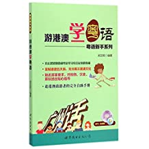 Tour in Hongkong & Macao to Learn Cantonese (with CD) (Chinese Edition)