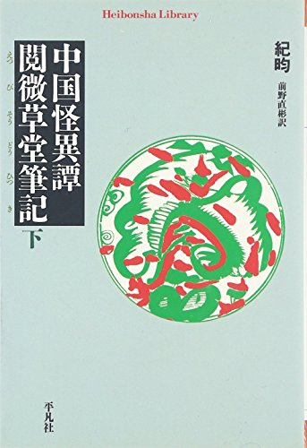 中国怪異譚閲微草堂筆記 下 (2) (平凡社ライブラリー き 9-2)