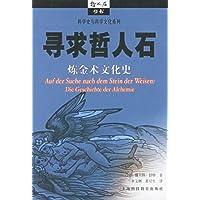 寻求哲人石:炼金术文化史
