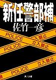 新任警部補 (角川文庫)