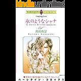 ダメージ書店ジェームズダイソンRe:ゼロから始める異世界生活20 (MF文庫J)