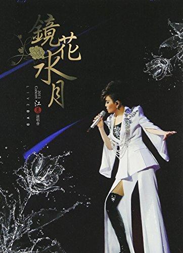 2013鏡花水月演唱會Live Karaoke (DVD) ~ 江蕙 by