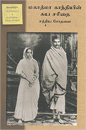 saathiya sothanai tamil book pdf free downloadgolkes