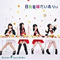 2o Love to Sweet Bullet / 日比谷線ダイアリー[DVD付初回限定盤]の商品画像