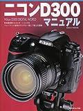 ニコンD300マニュアル―Nikon D300 digital world (日本カメラMOOK)