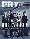 PHY【ファイ】VOL.13 音楽と人増刊 特集: DIR EN GREY