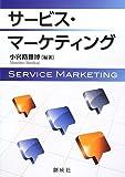 サービス・マーケティング