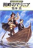 湖畔のマリニア グイン・サーガ(104) (ハヤカワ文庫 JA)