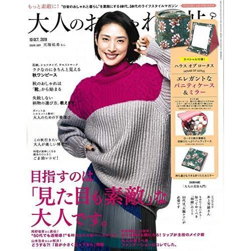 大人のおしゃれ手帖 2019年10月号 表紙画像