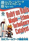 最新LLフレームワークエクスプローラ Ruby on Rails, Maple/Ethna(PHP),Catalyst(Perl),TurboGears(Python) 5大フレームワーク徹底攻略