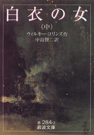 白衣の女 (中) (岩波文庫)