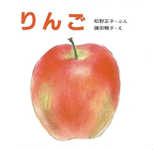 りんご (母と子のえほん)