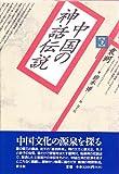 中国の神話伝説〈下〉