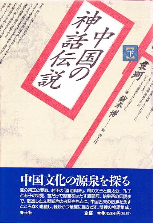 処方タイト修士号萌える!  日本神話の女神事典