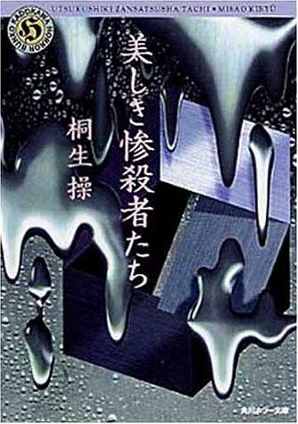 美しき惨殺者たち (角川ホラー文庫)