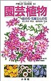 園芸植物―庭の花・花屋さんの花 (フィールド・ガイド)