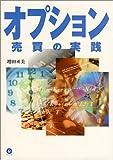 オプション売買の実践 (パンローリング相場読本シリーズ)