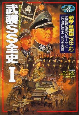 武装SS全史 (1) (欧州戦史シリーズ (Vol.17))