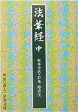 法華経〈中〉 (岩波文庫)