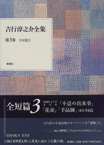 吉行淳之介全集〈第3巻〉