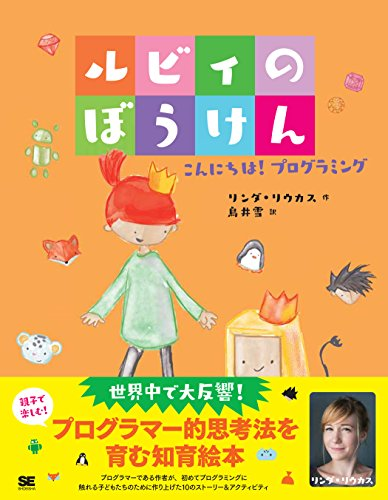 Hello Ruby: Adventures in Coding (Japanese Edition)