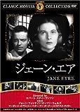 ジェーン・エア [DVD] FRT-011