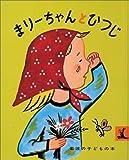 まりーちゃんとひつじ (岩波の子どもの本 (14))