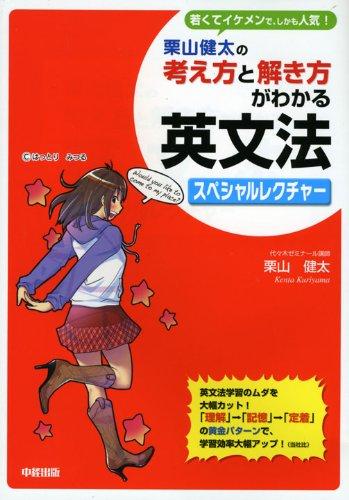 Read Online Kuriyama kenta no kangaekata to tokikata ga wakaru eibunpō supesharu rekuchā pdf