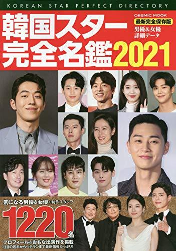 韓国女優名鑑 整形した韓国芸能人30選!女優・俳優・アイドル・歌手のビフォーアフターまとめ【画像付き】