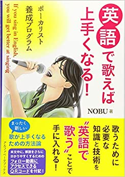 Book's Cover of 英語で歌えば上手くなる! ボーカリスト養成プログラム (日本語) 単行本(ソフトカバー) – 2017/4/25