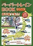 ペーパートレインBOOKジュニア 新幹線大集合! (オレンジページムック)