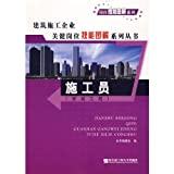 Construction diagram of business-critical job skills series - construction workers (installation) A2705(Chinese Edition)