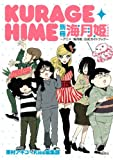 Separate jellyfish Hime anime ''Princess Jellyfish'' Official Guide Book - (2011) ISBN: 4063648605 [Japanese Import]