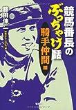 競馬番長のぶっちゃけ話 騎手仲間編 (宝島SUGOI文庫)
