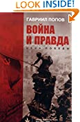 Voina i Pravda (in Russian) — Война и Правда
