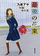 最後の花束: 乃南アサ短編傑作選 (新潮文庫)