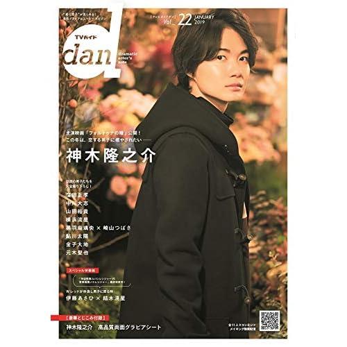 TVガイド dan Vol.22 表紙画像