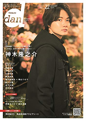 TVガイド dan Vol.22 画像 A