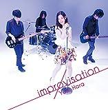 原由実6thシングル「 improvisation 」【DVD付盤】