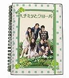 [DVD]ハチミツとクローバー DVD-BOX