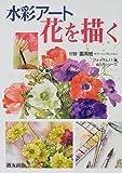 水彩アート 花を描く (入門シリーズ)