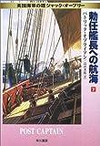 勅任艦長への航海〈下〉―英国海軍の雄ジャック・オーブリー (ハヤカワ文庫NV)