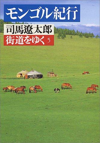 街道をゆく (5) (朝日文芸文庫)