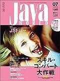 JavaWorld 2005/7月号
