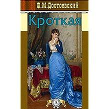 Кроткая (Russian Edition)