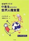 参加型で学ぶ中高生のための世界人権宣言