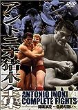 アントニオ猪木全集 「闘魂浪漫 伝説の闘い」 DVD