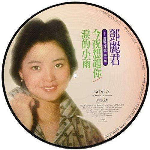 Teresa Teng - Love Song of Island Vol 2 (Limited Edition, 180 Gram Vinyl, Picture Disc Vinyl LP, Hong Kong - Import)